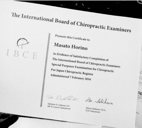 国際認証合格書